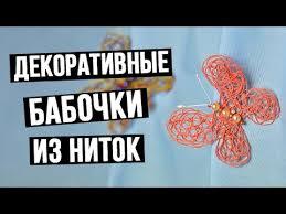 <b>Декоративные бабочки</b> из ниток своими руками - YouTube