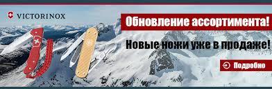 Викторинокс, официальный сайт (<b>ножи</b>, каталог и цены ...
