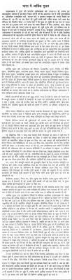 essay on the improvement of economic condition in in hindi