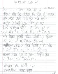 essay on my best friend in punjabi nov 11 2011 he is my class fellow 334 words short essay on