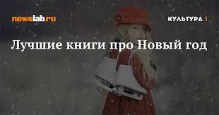 Лучшие <b>книги</b> про <b>Новый год</b> / Новости культуры Красноярска и ...