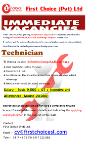 technician lk sri lankan smartest job portal a one job company