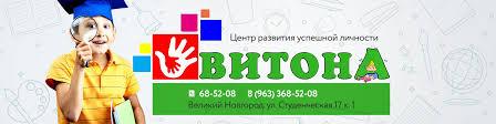 ВИТОНА | Образовательный центр| Великий Новгород | ВКонтакте