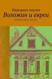 Воложин и <b>евреи</b>. История, холокост, наши дни, <b>Акулич</b> ...