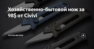 Хозяйственно-бытовой <b>нож</b> за 98$ от <b>Civivi</b> | Руслан Якупов ...