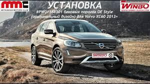 """Установка <b>боковых порогов</b> """"WINBO"""" для Volvo XC60 2013+ ..."""