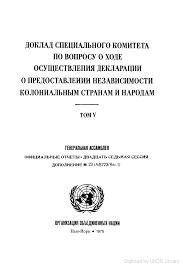 доклад специального комитета по вопросу о ходе осуп ...
