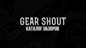 Обновляемый каталог обзоров проекта Gear Shout - Gear Shout