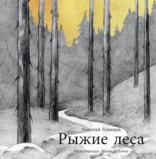 """Книга: """"Рыжие леса"""" - Николай Голышев. Купить книгу, читать ..."""