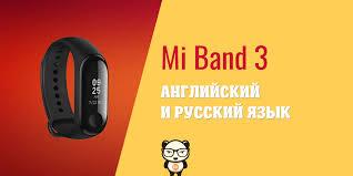 Xiaomi Mi Band 3 получит английский и русский язык - когда?
