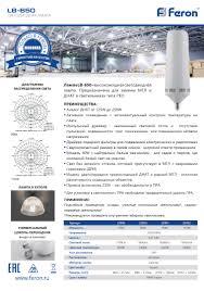 <b>Лампа светодиодная Feron LB-650</b> E27-E40 60W 4000K 25889 по ...