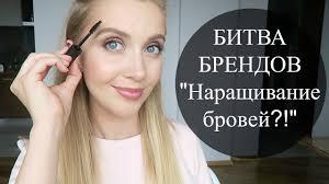 Лучший гель для <b>бровей</b> | Битва Брендов 3 | Выпуск 7 | OSIA ...