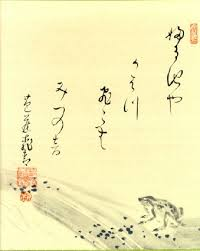 Resultado de imagen para haikus en caracteres japoneses