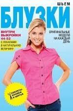 КНИГИ | шитье | | Интернет магазин Books.Ru