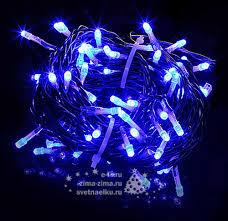 Светодиодная гирлянда 24V Quality <b>Light</b> 100 синих LED ламп 10 ...