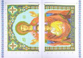 """Книга: """"Вышиваем иконы"""" - <b>Наниашвили</b>, <b>Соцкова</b>. Купить книгу ..."""