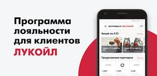 Приложения в Google Play – АЗС ЛУКОЙЛ