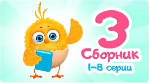 Цып-Цып - Мультик для малышей - СБОРНИК - Все серии подряд ...