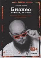 <b>Чипижко А</b>.   Купить книги автора в интернет-магазине «Читай ...