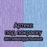Купить <b>обои Артекс</b> под покраску в Санкт-Петербурге, продажа ...