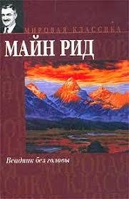 """Книга """"<b>Всадник</b> без головы"""" - <b>Рид Томас Майн</b> скачать бесплатно"""