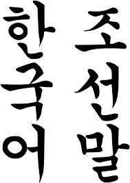 <b>Korean</b> language - Wikipedia
