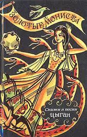 """Книга """"Золотые мониста: Сказки и <b>песни цыган</b>"""" — купить в ..."""