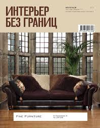 10(31) октябрь 2014 by Interior_Voronezh - issuu