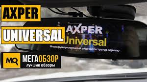 <b>AXPER Universal</b> обзор <b>видеорегистратора</b> - YouTube