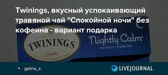 """Twinings, вкусный успокаивающий <b>травяной чай</b> """"Спокойной ночи"""""""
