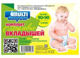 <b>Multi Diapers вкладыши</b> марлевые (90х90 см) 5 шт. — купить по ...