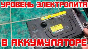 Уровень электролита в аккумуляторе - YouTube