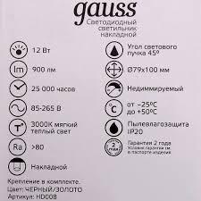<b>Светильник накладной</b> светодиодный Gauss 12 Вт 3000 K 100 ...