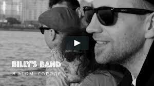 <b>Billy's band</b> | В этом городе | Video on Vimeo