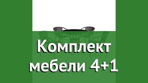 <b>Комплект мебели</b> 4+1 (<b>Афина</b>) обзор T197A/Y-137B бренд ...