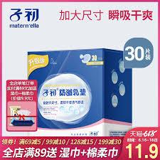 Early child Breast Pads <b>disposable</b> ultrathin Lactation <b>ventilation</b> ...