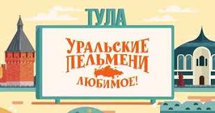 Все книги <b>Творческий коллектив Уральские Пельмени</b> | Читать ...