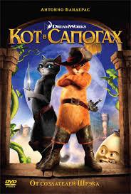 <b>Кот в сапогах</b> (мультфильм, 2011) — Википедия