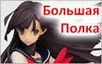SuzieUA на Полке - My Anime Shelf