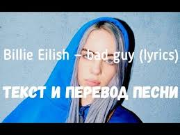 Billie Eilish — bad guy (lyrics текст и перевод песни) - YouTube