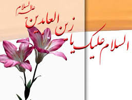 Image result for ویژه نامه ولادت امام سجاد