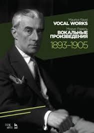 <b>Вокальные произведения</b>. 1893–1905. Ноты. 2-е изд., стер ...