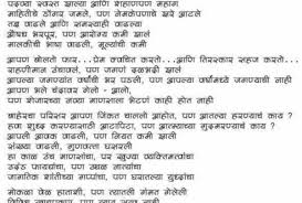 my best friend essay in marathi   essayessay on nature my best friend in marathi