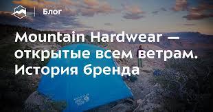 <b>Mountain Hardwear</b> — открытые всем ветрам. История бренда ...