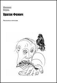 <b>Михаил Окунь</b> / Проза.ру
