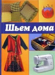 """Книга: """"<b>Шьем</b> дома"""" - <b>Надежда Малинова</b>. Купить книгу, читать ..."""
