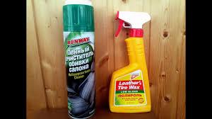 ОБЗОР - <b>Очиститель</b> обивки <b>RUNWAY</b> и полироль для пластика ...