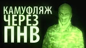 Смотрим на <b>камуфляж</b> через ПНВ - YouTube