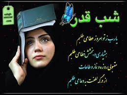 Image result for تصاویر متحرک شب های قدر