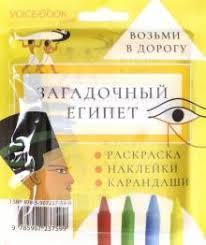 """Книга: """"Дорожный набор с раскраской """"Загадочный Египет"""" <b>mini</b> ..."""